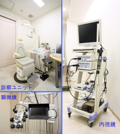 【診察室】診察ユニット/内視鏡/顕微鏡